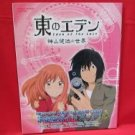 Eden of the East the movie illustration art book