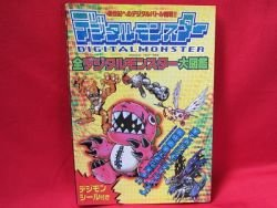 Digital Monster Digimon monster encyclopedia art book