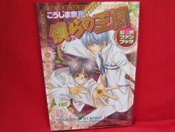 Bokurano Oukoku (Our Kingdom) official fan art book /YAOI