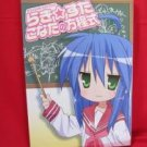 Lucky Star 'Konata no Houteishiki' official fan art book