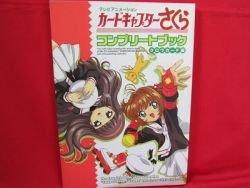 Cardcaptor Sakura 'CLOW Card' complete art book w/poster & postcard