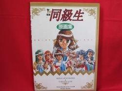 DOKYUSEI complete guide & illustration art book
