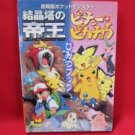 Pokemon the movie 'Lord of the 'UNKNOWN' Tower Entei' & 'Pichu and Pikachu' art book