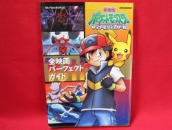 Pokemon all of the movie perfect guide art book