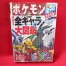 Pokemon Diamond Pearl all of monster perfect encyclopedia book