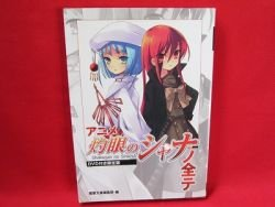 Shakugan no Shana 'Shana no Subete' illustration art book