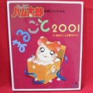 Hamtaro 'Marugoto 2001' official fan book #2