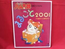 Hamtaro 'Marugoto 2001' official fan book #2