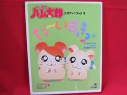 Hamtaro 'Daisuki' official fan book #3