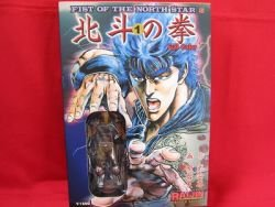 Fist of the North Star full color comic Manga #1 w/extra figure