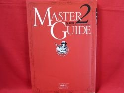 Yu-Gi-Oh official card game Duelmonsters master guide book #2