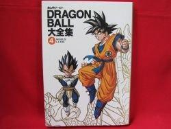 DRAGON BALL 'Daizenshu' world guide book #4 / Akira Toriyama