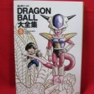 DRAGON BALL 'Daizenshu' TV animation part.2 book #5 / Akira Toriyama