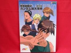 Gundam W Wing encyclopedia book