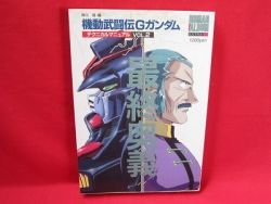 Gundam G technical manual book