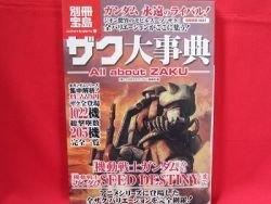Gundam 'All About ZAKU' 1022 ZAKU encyclopedia art book