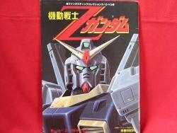 Z Gundam illustration art book w/Extra Record