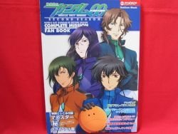 Gundam 00 complete mission fan art book w/poster