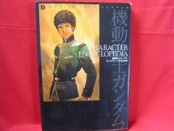Gundam character perfect encyclopedia book