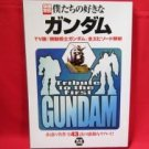 1st Gundam 'All of 43 stories' perfect analysis art book