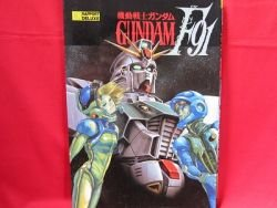 Gundam F91 illustration art book