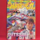 Ultraman Tiga analysis photo book