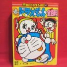 Doraemon all of items encyclopedia book