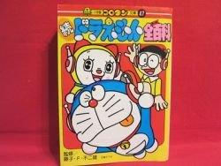 Doraemon all of items encyclopedia book