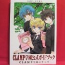 CLAMP Gakuen 'All about CLAMP' official art book w/card