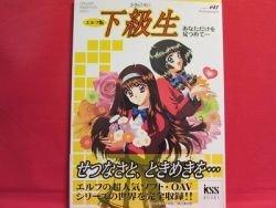 Kakyusei illustration art book