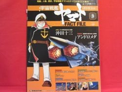 SPACE BATTLESHIP YAMATO official fact file #3