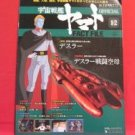 SPACE BATTLESHIP YAMATO official fact file #12