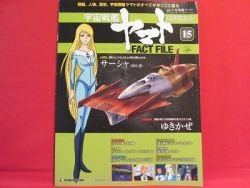 SPACE BATTLESHIP YAMATO official fact file #15