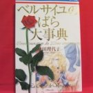 The Rose of Versailles encyclopedia illustration art book