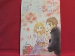 Sand Chronicles illustration art book Hinako Ashihara w/postcard
