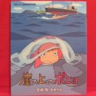 Ponyo on the Cliff by the sea illustration art book / Studio Ghibli