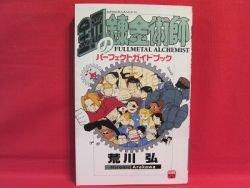 Fullmetal Alchemist perfect guide book / Hiromu Arakawa