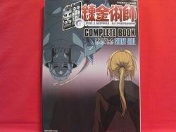 Fullmetal Alchemist 'Story side' complete art book / Hiromu Arakawa