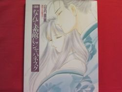 Nante Sutekini Japanesque illustration art book / Naomi Yamauchi