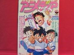 Animedia 10/1991 Japanese Anime Magazine w/Sticker