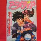 Animedia 03/1992 Japanese Anime Magazine w/Sticker