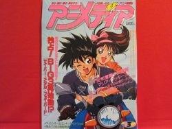 Animedia 03/1992 Japanese Anime Magazine w/Sticker