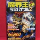 Konjiki no Gash Bell trading card game perfect guide art book #2