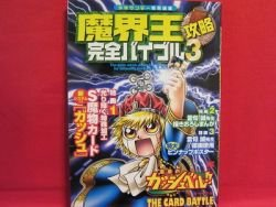 Konjiki no Gash Bell trading card game perfect guide art book #3