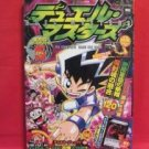 Duel Masters complete 120 card file art book #5
