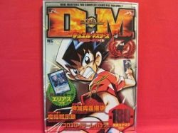 Duel Masters complete 180 card file art book #7