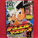 Duel Masters complete 180 card file art book #9