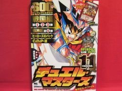 Duel Masters complete 600 card file art book #11