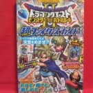 Dragon Quest Monster Battle Road 2 II card game fighters guide book catalog