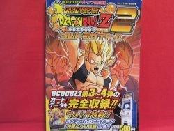 Dragon Ball Z 2 card game ultra guide book #2